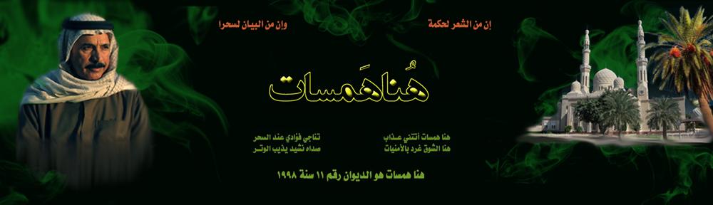 هنا همسات ـ موقع الشاعر سلطان بن خليفه الحبتور