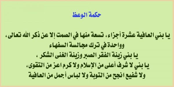 hekmat Al Waadh