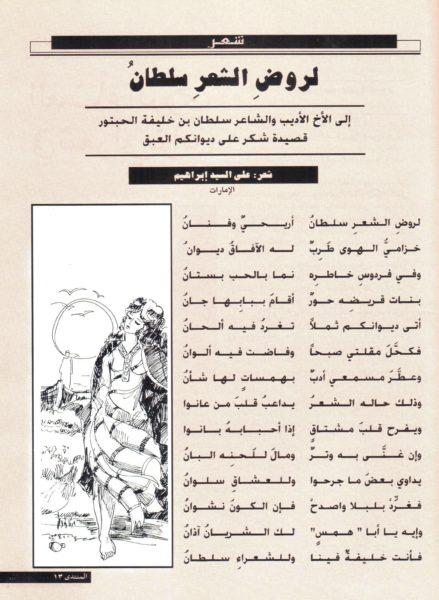 Ali Sayed