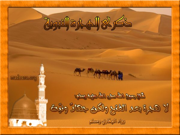 hijra2